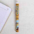 Ручка сувенирная «Ярославль»