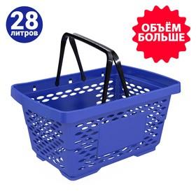 Корзина покупательская пластиковая, 28л, 1 пластиковая ручка, цвет синий Ош