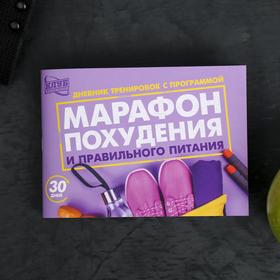 Дневник тренировок с программой «Марафон похудения и правильного питания», 15.3 × 12.4 × 1 см Ош