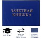 Зачетная книжка ВУЗ, 101х138 мм, Calligrata, жёсткая обложка, бумвинил
