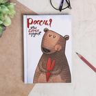 Ежедневник «Россия. Ты в моём сердце», 80 листов