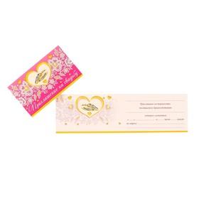 Приглашение 'На свадьбу' белые узоры, розовый фон Ош