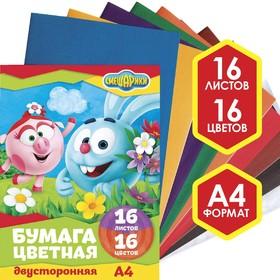 Бумага цветная двухсторонняя А4, 16 л., 16 цв., СМЕШАРИКИ, 48 г/м2