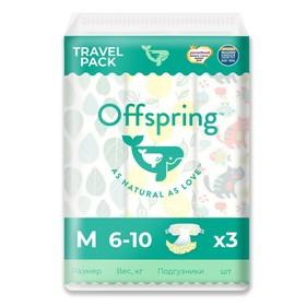 Подгузники Offspring Travel pack, размер M (6-10 кг) расцветка Микс, 3 шт. Ош