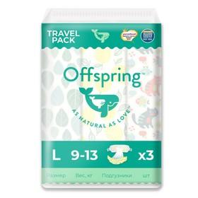 Подгузники Offspring Travel pack, размер L (9-13 кг) расцветка Микс, 3 шт. Ош