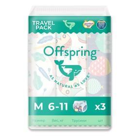 Трусики-подгузники Offspring Travel pack, размер M (6-11 кг) расцветка Микс, 3 шт. Ош