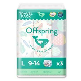 Трусики-подгузники Offspring Travel pack, размер L (9-14 кг) расцветка Микс, 3 шт. Ош