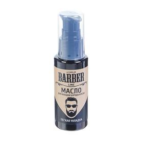Масло для укладки бороды и усов Carelax Barber line, 50 мл. Ош