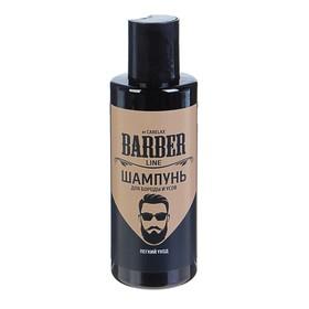 Шампунь для укладки бороды и усов Carelax Barber line, 145 мл. Ош