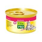 Влажный корм VitaPRO Luxe для котят, телятина, мусс, ж/б, 85 г