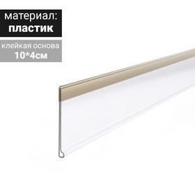Ценникодержатель полочный, 10*4 см, цвет прозрачный,клеевой Ош