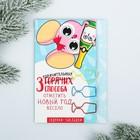 Скрепки-закладки «Отметить Новый год весело», 3 шт - Фото 1