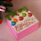 """Коробка подарочная """"C Новым Годом"""", розовая, 20×20×10 см"""