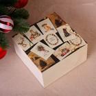 """Коробка подарочная """"Новогодняя, с подарками"""", натуральная, 20×20×10 см"""