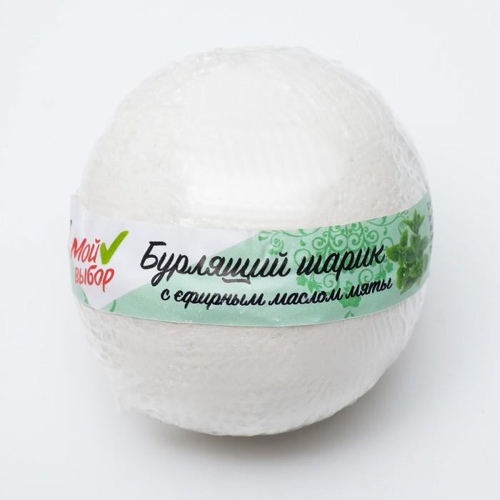 Бурлящий шар «Мой выбор», с Илецкой солью и эфирным маслом мяты, 140 г