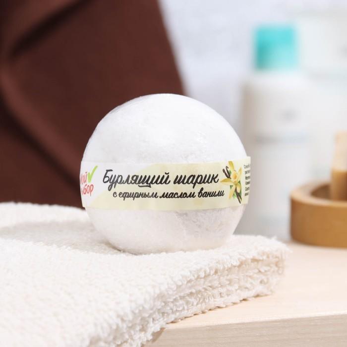 """Бурлящий шар """"Мой выбор"""" с  Илецкой солью и с эфирными маслом ванили, 140 г"""