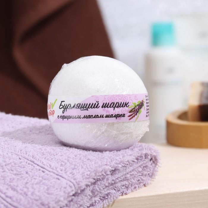 Бурлящий шар «Мой выбор», с Илецкой солью и эфирным маслом шалфея, 140 г
