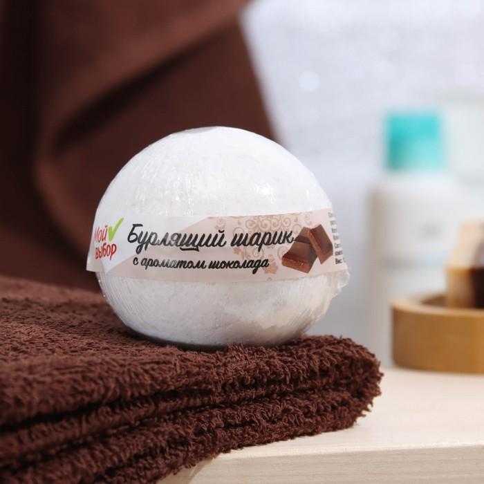 Бурлящий шар «Мой выбор», с Илецкой солью, сладкий шоколад, 140 г