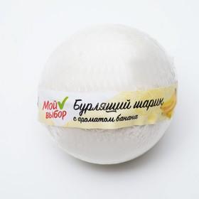 """Бурлящий шар """"Мой выбор"""" с Илецкой солью банан, 140 г"""