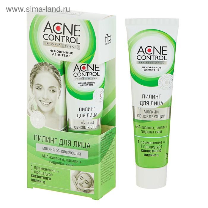 Пилинг для лица Acne Control Professional мягкий, обновляющий, 45 мл