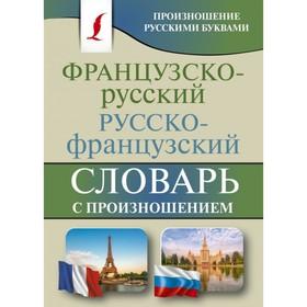Французско-русский русско-французский словарь с произношением. Матвеев С. А. Ош