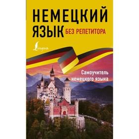 Немецкий язык без репетитора. Самоучитель немецкого языка. Нестерова Е. А. Ош