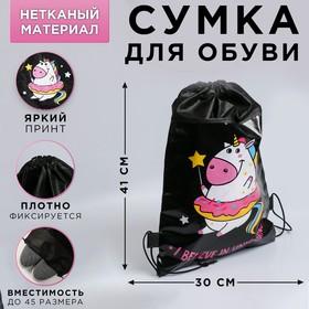 "Мешок для обуви н/полотно ""I believe in unicorns!""  41*30*0,5см"