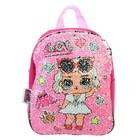Рюкзачок детский L.O.L, 25 х 22.5 х 10.5 см, для девочки, двусторонние пайетки
