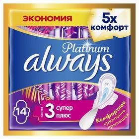 Прокладки с крылышками Always Ultra Platinum Super plus, размер 3, 14 шт.