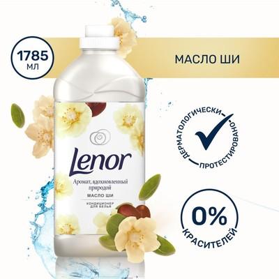 Кондиционер для белья Lenor «Масло ши», 1,785 л - Фото 1