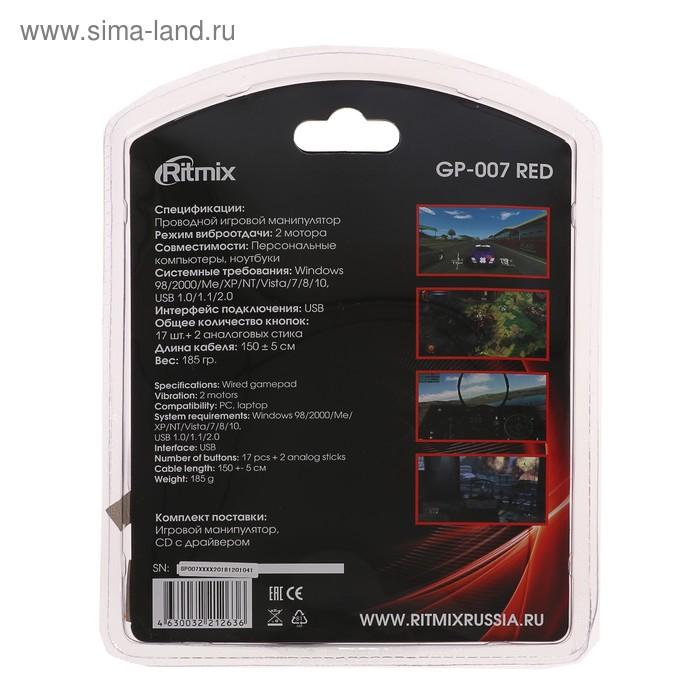 Геймпад Ritmix GP-007, проводной, для PC, виброотдача, USB, красный