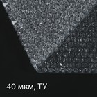 Плёнка воздушно-пузырьковая, 0,75 × 5 м, двухслойная