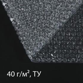 Плёнка воздушно-пузырьковая, толщина 40 мкм, 0,75 × 5 м, двухслойная