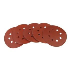 Круги шлифовальные с отверстиями 'КУРС' (липучка), алюминий-оксидные, 125 мм, Р 240, 5 шт. Ош