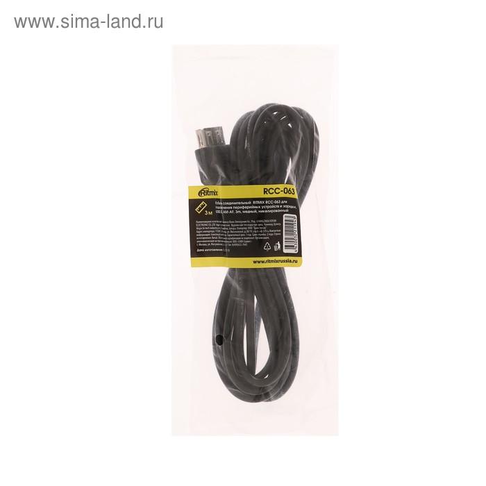 Кабель-удлинитель интерфейсный Ritmix RCC-063, USB2.0, A(m)-A(f), 3 м, черный