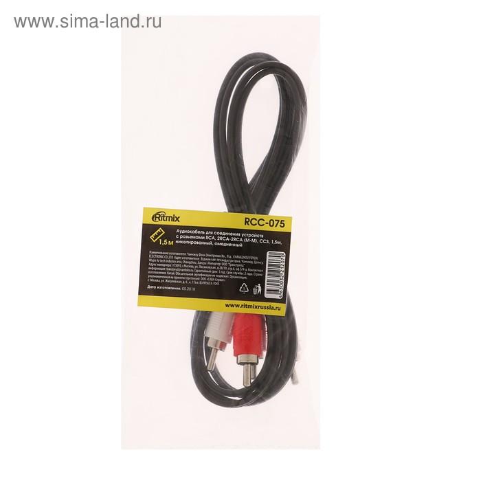 Кабель аудио/видео Ritmix RCC-075, 2хRCA(m)-2xRCA(m), 1.5 м, черный