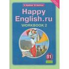 Счастливый английский. 11 класс. Рабочая тетрадь. Часть 2. Кауфман К. И., Кауфман М. Ю.