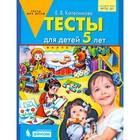 Тесты для детей 5 лет Колесникова 2019