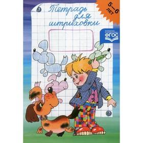 Тетрадь для штриховки: для детей 5-6 лет. Захарова Ю. А.