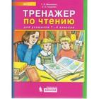Тренажёр по чтению. 1-4 классы. Мишакина Т. Л.