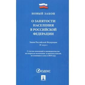 Федеральный закон «О занятости населения в Российской Федерации» Ош