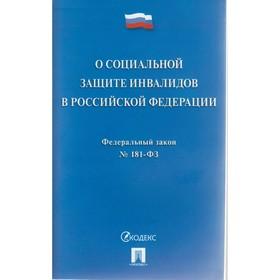 Федеральный закон «О социальной защите инвалидов в Российской Федерации» Ош