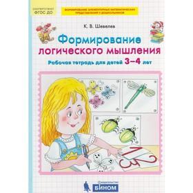 Формирование логического мышления. Рабочая тетрадь для детей 3-4 лет. Шевелев К. В.