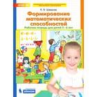 Формирование математических способностей. Рабочая тетрадь для детей 5-6 лет. Шевелев К. В.