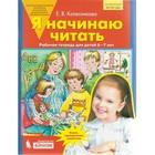 Я начинаю читать. Рабочая тетрадь для детей 6-7 лет. Колесникова Е. В.