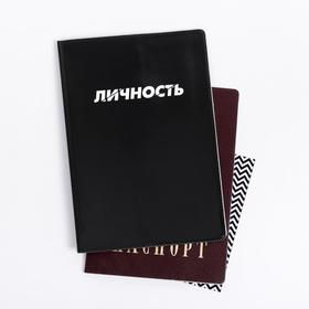 """Обложка на паспорт ПВХ """" Личность"""""""