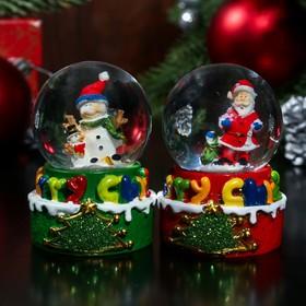 Сувенир полистоун водяной шар 'Дед Мороз/Снеговик с подарками' МИКС 6,5х4,5х4,5 см Ош
