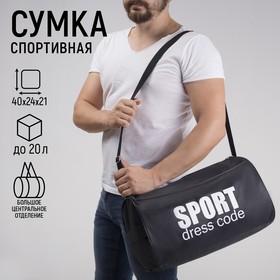 Сумка спортивная, отдел на молнии, 2 наружных кармана, цвет чёрный Ош