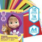 Набор для детского творчества, А4 , 10 листов картон цветной немелованный 220 г/м2 и 16 листов бумага цветная двухсторонняя
