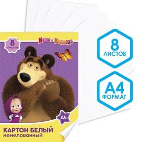 Картон белый немелованный, А4, 8 листов, 'Маша и Медведь', плотность 220 г/м2 Ош